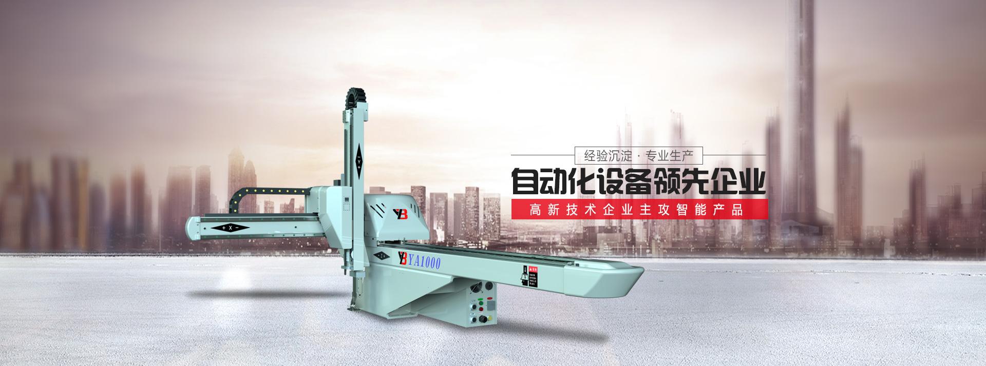 工业机械手生产厂家